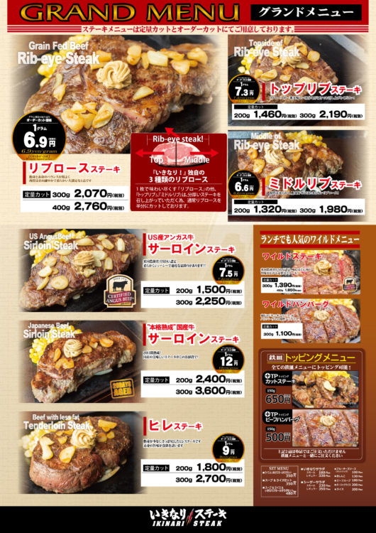 いきなりステーキ岡崎上和田店