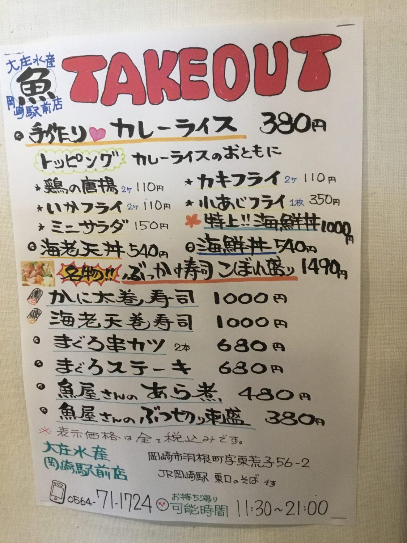 大庄水産 岡崎駅前