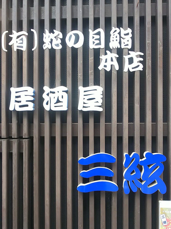 居酒屋 三絃 (蛇の目鮨本店)