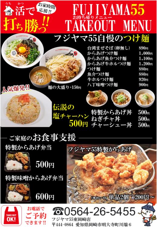 フジヤマ55東岡崎店