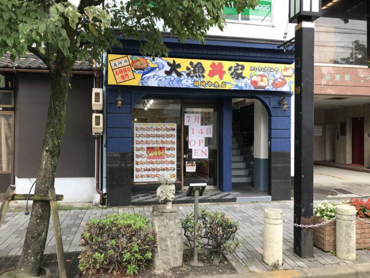 大漁丼家岡崎中央店